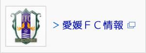 愛媛FC情報